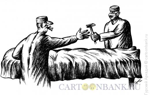 Карикатура: хирурги с молотком, Гурский Аркадий