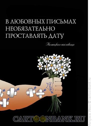 Карикатура: Букет ромашек, Анчуков Иван