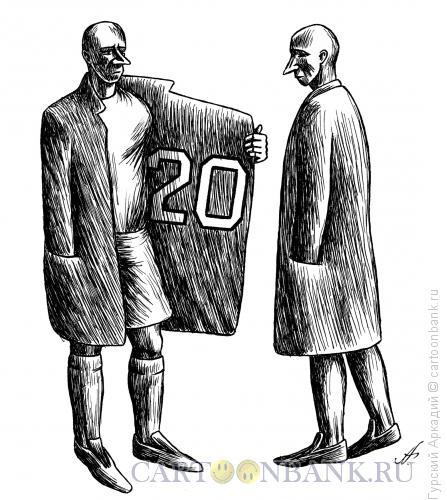 Карикатура: футболист в пальто, Гурский Аркадий
