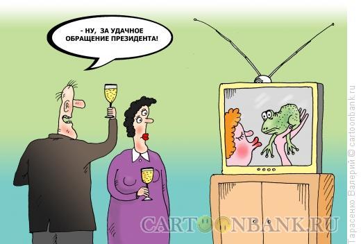 Карикатура: Новогоднее обращение, Тарасенко Валерий