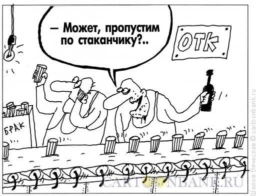 Карикатура: ОТК, Шилов Вячеслав
