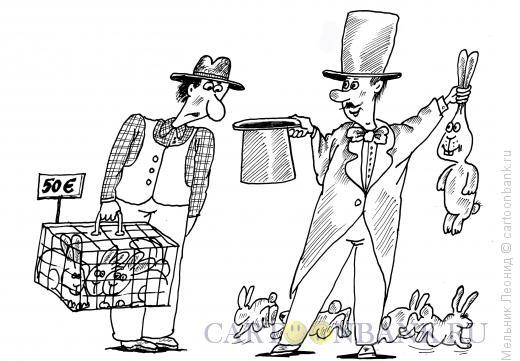 Карикатура: Фокус - покус, Мельник Леонид