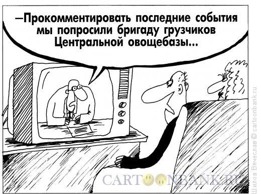Карикатура: Комментарий, Шилов Вячеслав