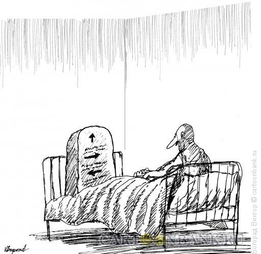 Карикатура: Утренние планы, Богорад Виктор