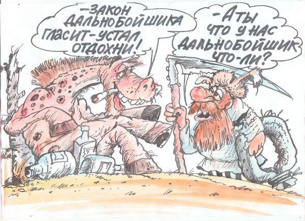 Карикатура: ДАЛЬНОБОЙШИК, Бауржан Избасаров