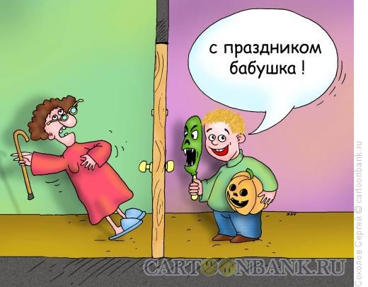 Карикатура: хеллоуин - 1, Соколов Сергей