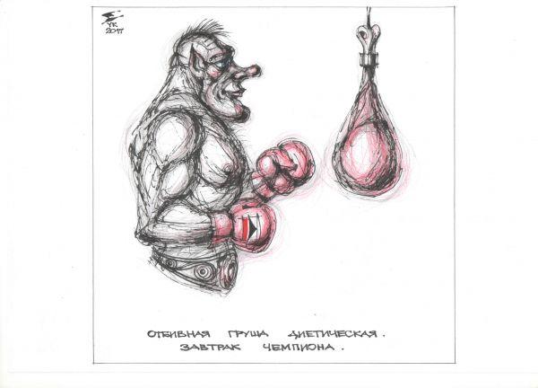 Карикатура: Груша отбивная диетическая . Завтрак чемпиона ., Юрий Косарев