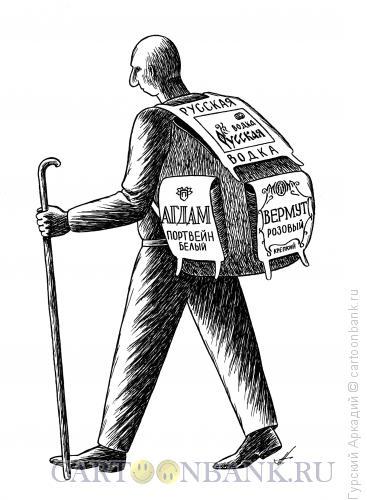 Карикатура: рюкзак с наклейками, Гурский Аркадий