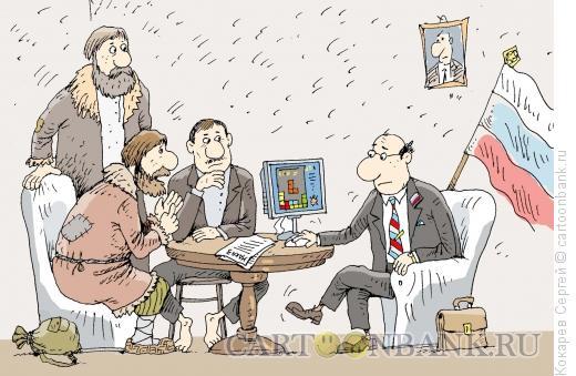 Карикатура: Ходоки у депутата, Кокарев Сергей