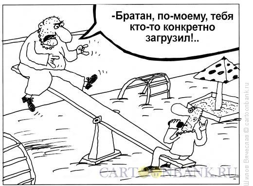 Карикатура: Загрузка, Шилов Вячеслав