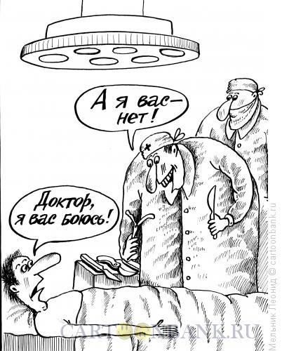 Карикатура: Ах, попалась, птичка, стой..., Мельник Леонид