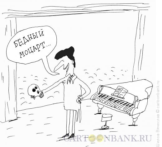 Карикатура: Моцарт, Шилов Вячеслав