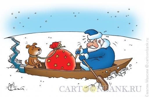 Карикатура: Муму и Дед Мороз, Смагин Максим