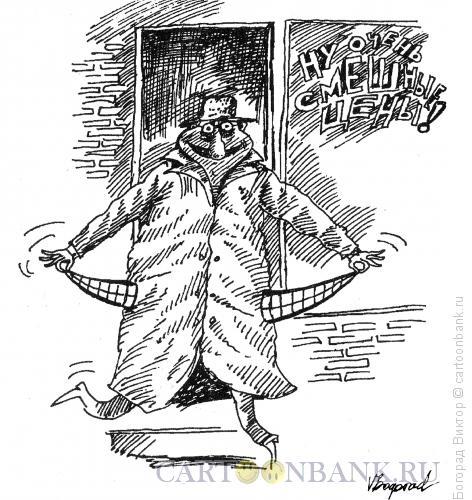 Карикатура: Очень смешные цены, Богорад Виктор