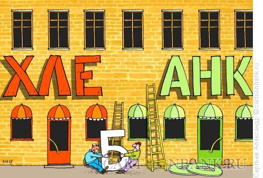 Карикатура: Вывески Хлеб Банк, Сергеев Александр