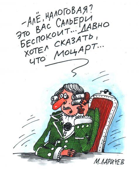 Карикатура: але, михаил ларичев
