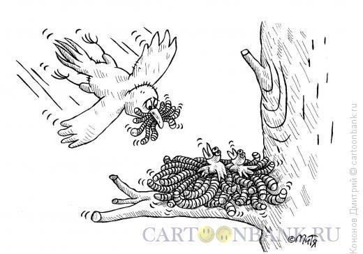 Карикатура: гнездо из червей, Кононов Дмитрий