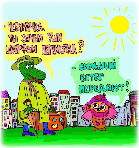Карикатура: иногда прогнозы врут, leon2008