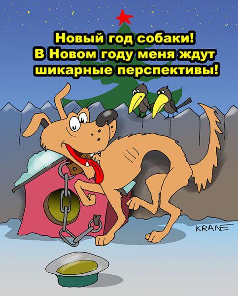 Карикатура: С шикарными перспективами в Новом году!, Евгений Кран