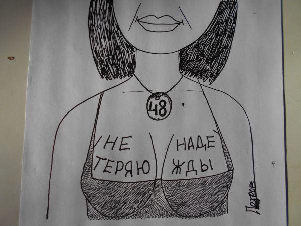 Карикатура: Женщина бальзаковского возраста, Петров Александр