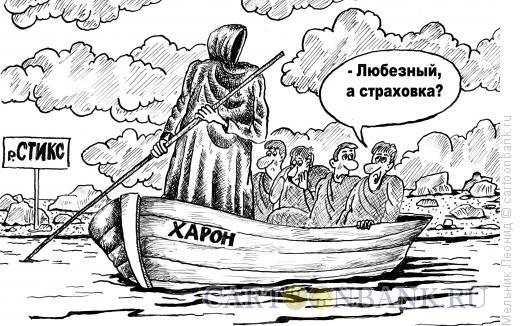 Карикатура: река Стикс, Мельник Леонид