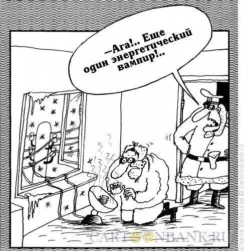 Карикатура: Вампир, Шилов Вячеслав