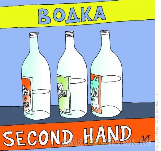 """Карикатура: Водка """"SECOND HAND"""", Анчуков Иван"""