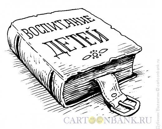 Карикатура: Воспитание детей, Дубинин Валентин