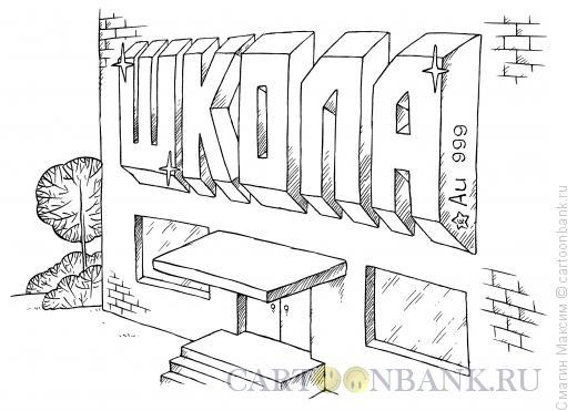 Карикатура: Золотая школа, Смагин Максим