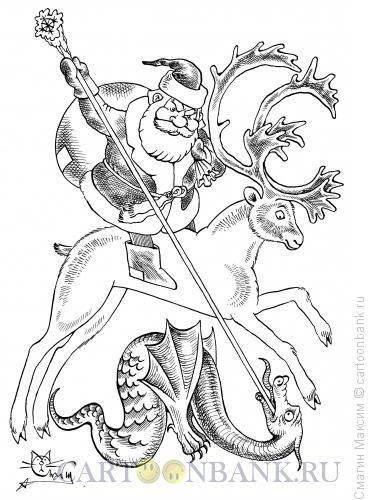 Карикатура: Чудо Деда Мороза о Змие Горыныче, Смагин Максим