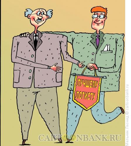 Карикатура: Переходящий вымпел капитализма, Мельник Леонид