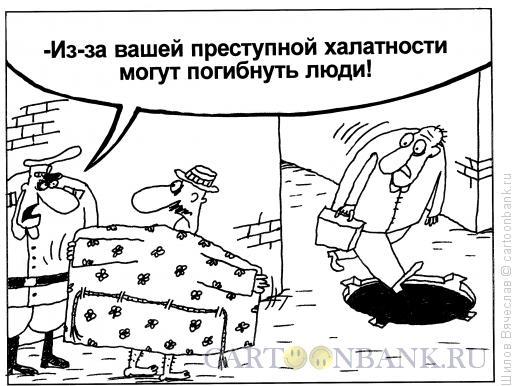 Карикатура: Преступная халатность, Шилов Вячеслав