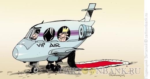 Карикатура: Вип борт, Подвицкий Виталий