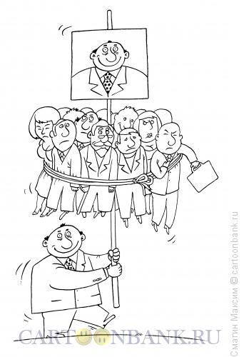 Карикатура: Единым фронтом, Смагин Максим
