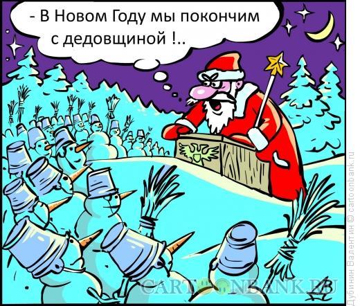 Карикатура: Обещания Деда Мороза, Дубинин Валентин