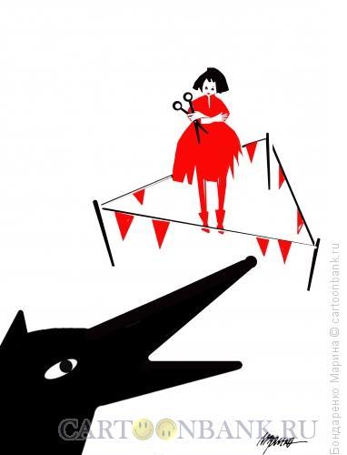 Карикатура: Волк и Красная Шапочка за Флажками, Бондаренко Марина
