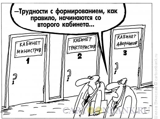 Карикатура: Кабинет, Шилов Вячеслав