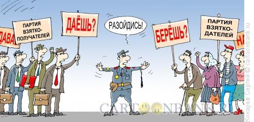 Карикатура: разойдись, Кокарев Сергей