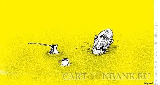 Карикатура: Утро в пустыне, Богорад Виктор