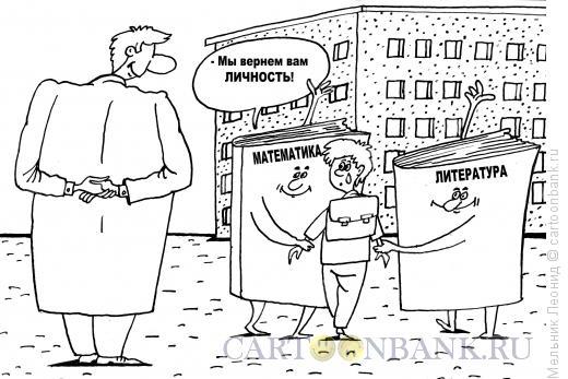 Карикатура: В школу!!!, Мельник Леонид