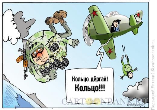 Карикатура: Дергай кольцо!, Подвицкий Виталий