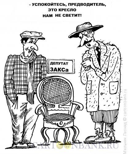 Карикатура: Мечты не сбываются, Мельник Леонид