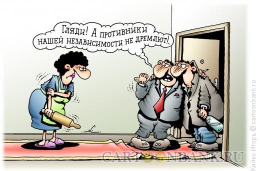 Карикатура: Противники независимости, Кийко Игорь