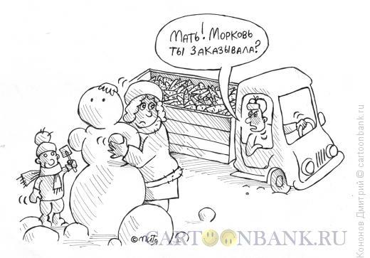 Карикатура: снеговик и машина моркови, Кононов Дмитрий