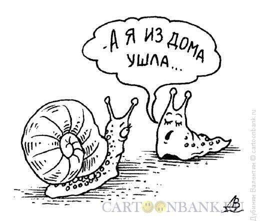 Карикатура: Ушла из дома, Дубинин Валентин