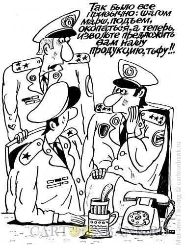 Карикатура: Конверсия, Мельник Леонид