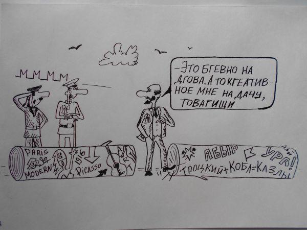 Карикатура: Креативное бревно, Петров Александр
