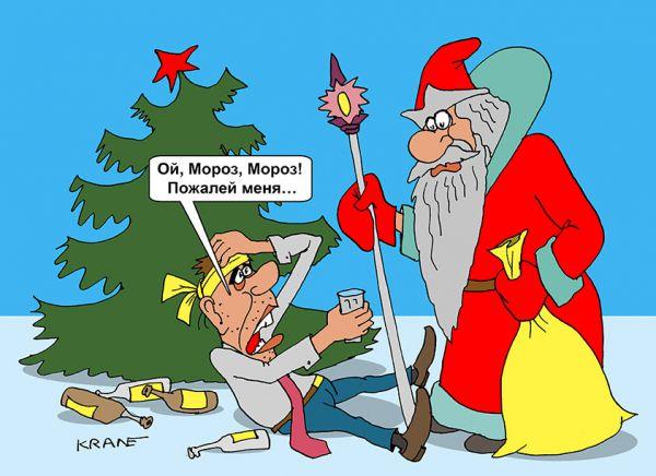 Карикатура: Ой, Мороз, Мороз!, Евгений Кран