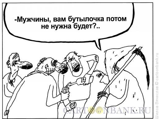 Карикатура: Алкаши и Смерть, Шилов Вячеслав