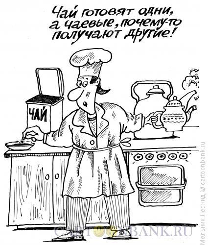 Карикатура: Несправедливость, Мельник Леонид